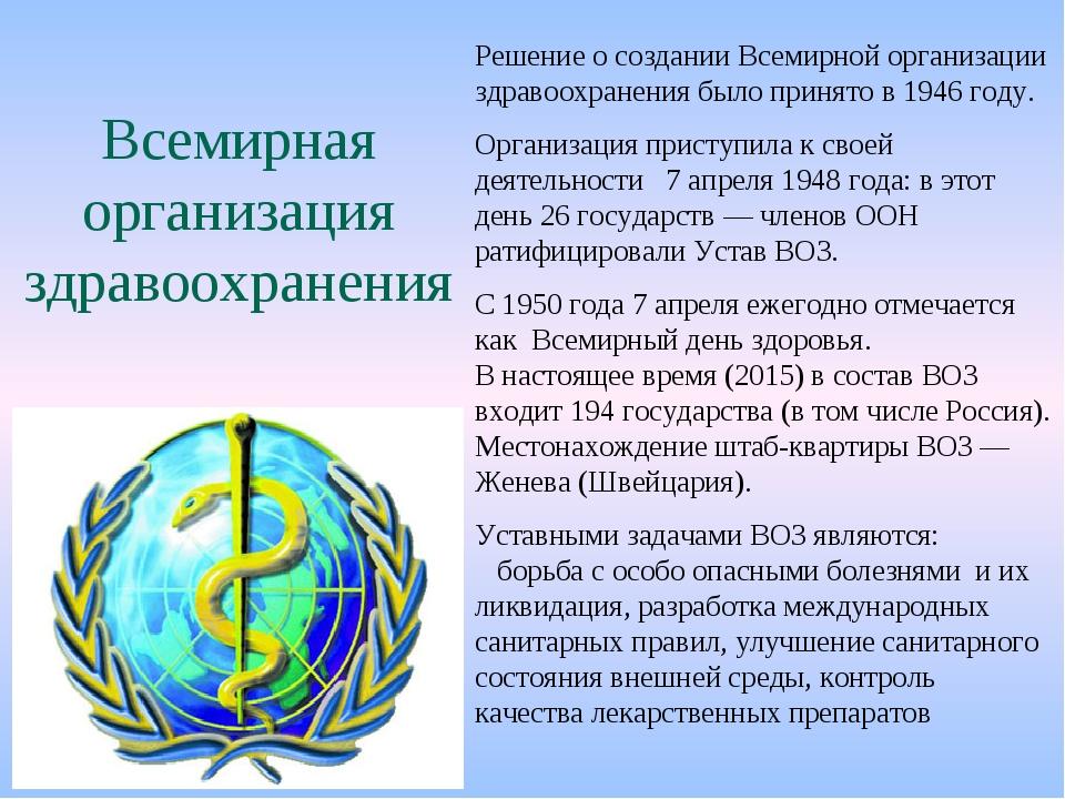 Всемирная организация здравоохранения Решение о создании Всемирной организац...