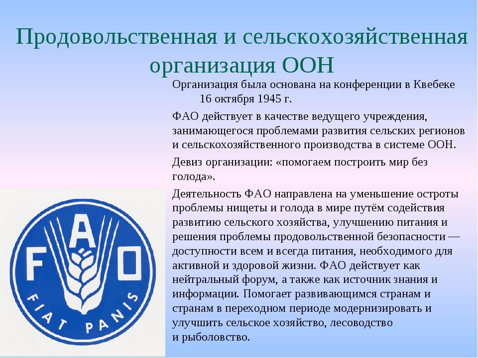 Продовольственная и сельскохозяйственная организация ООН Организация была ос...