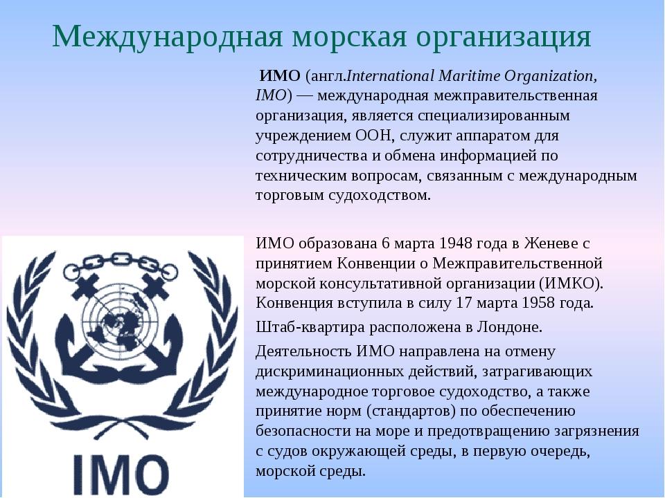 Международная морская организация ИМО(англ.International Maritime Organizat...
