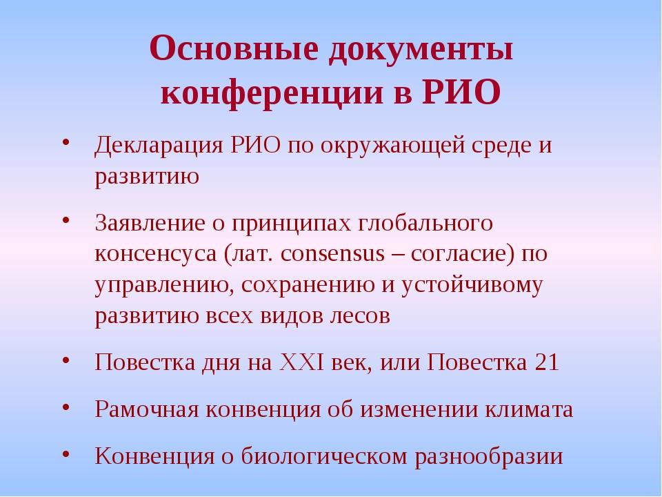 Основные документы конференции в РИО Декларация РИО по окружающей среде и раз...