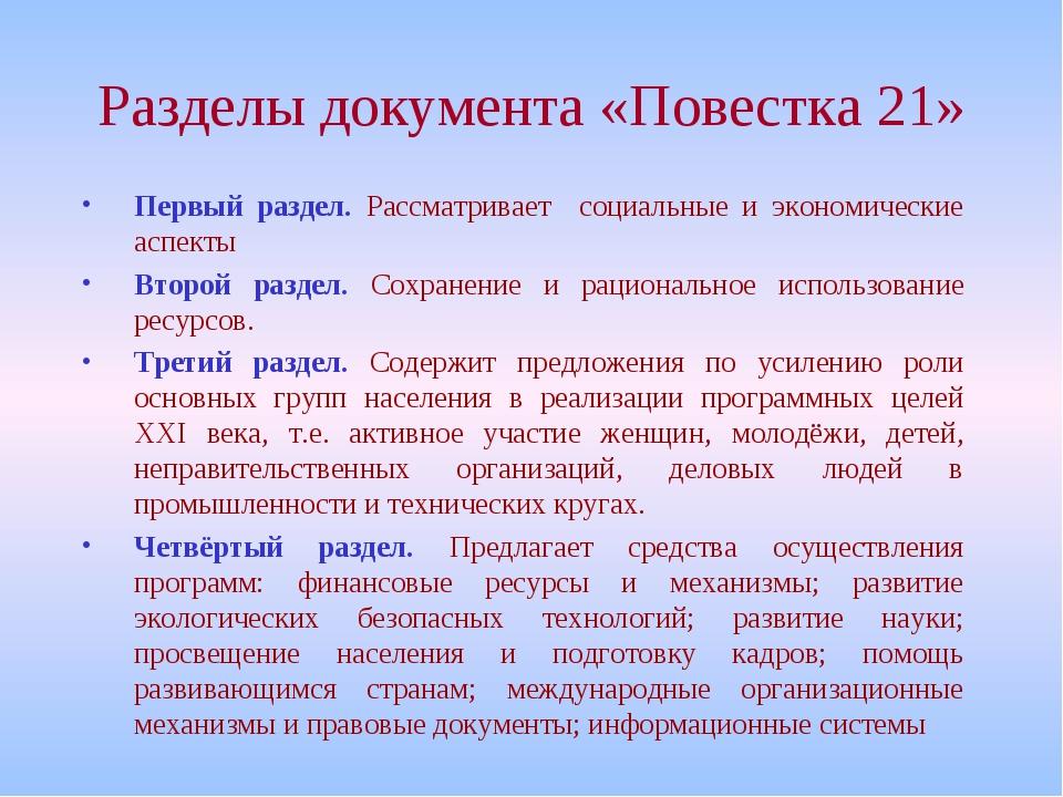 Разделы документа «Повестка 21» Первый раздел. Рассматривает социальные и эко...