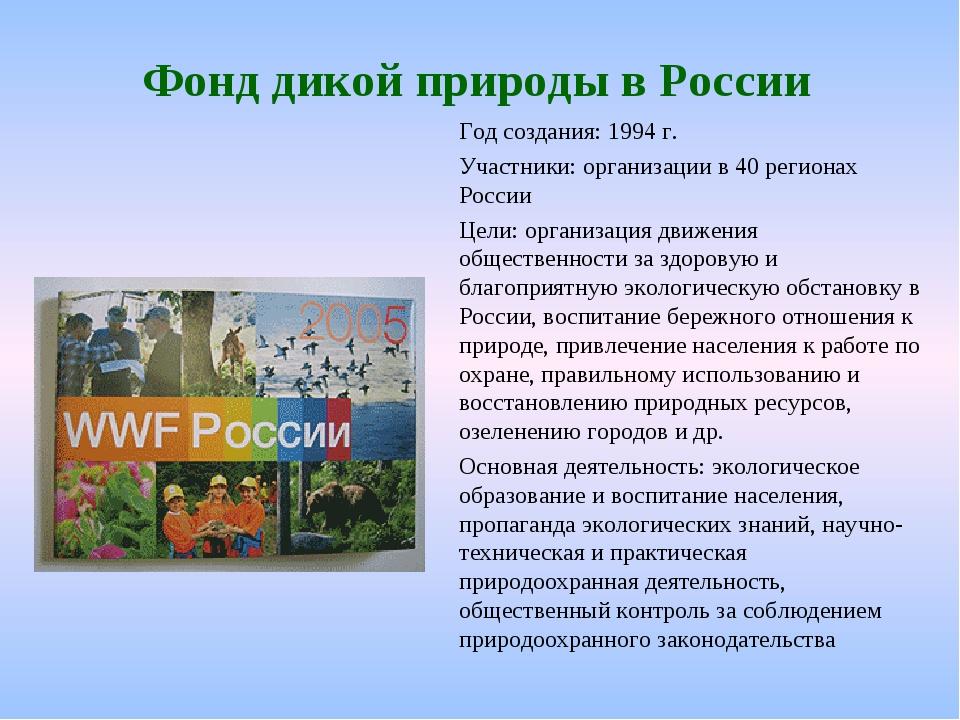 Фонд дикой природы в России Год создания: 1994 г. Участники: организации в 40...