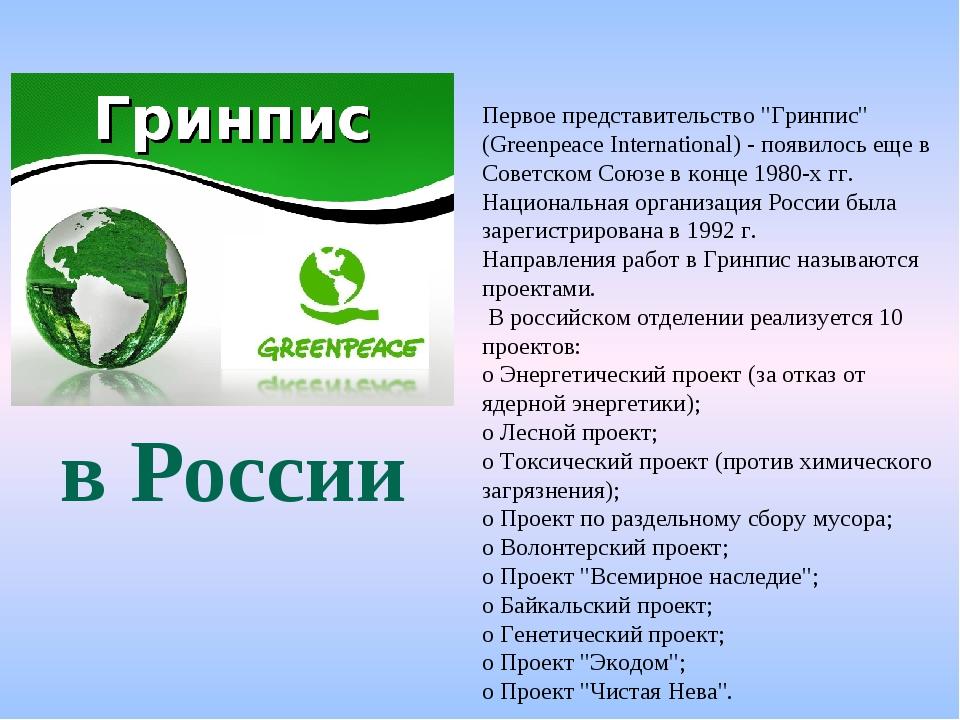"""Первое представительство """"Гринпис"""" (Greenpeace International) - появилось ещ..."""