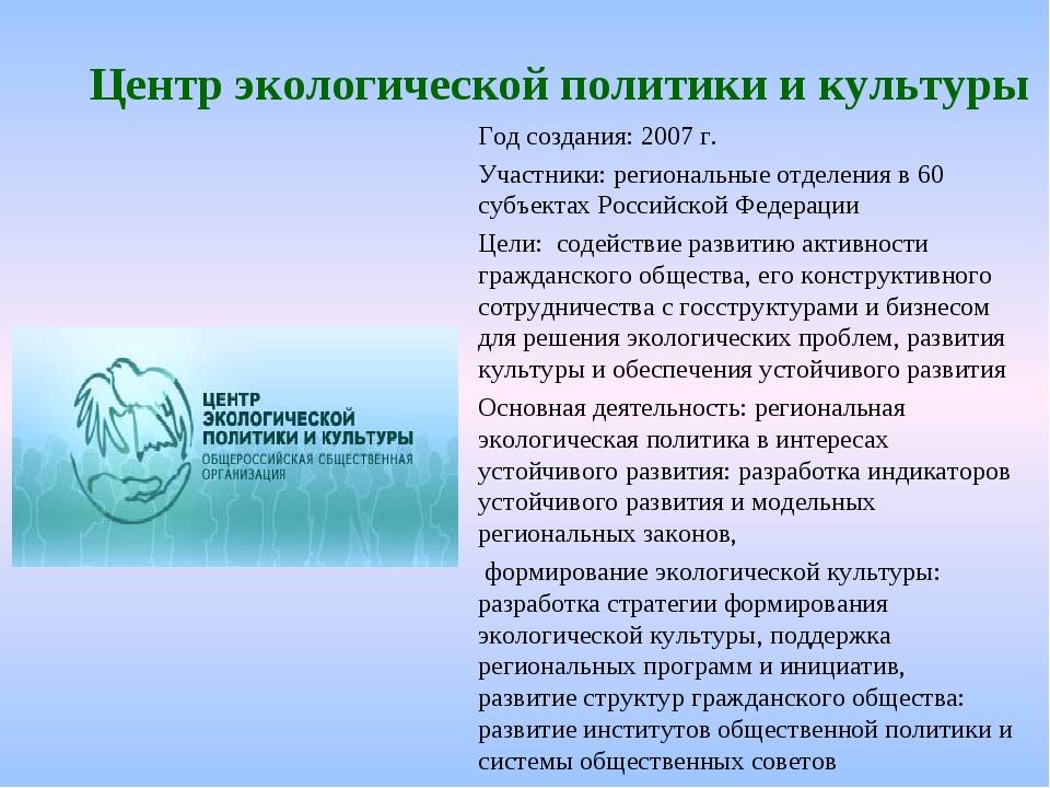 Центр экологической политики и культуры Год создания: 2007 г. Участники:...