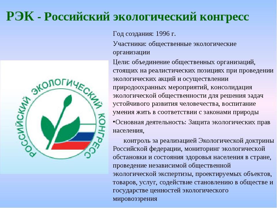 РЭК - Российский экологический конгресс Год создания: 1996 г. Участники: обще...