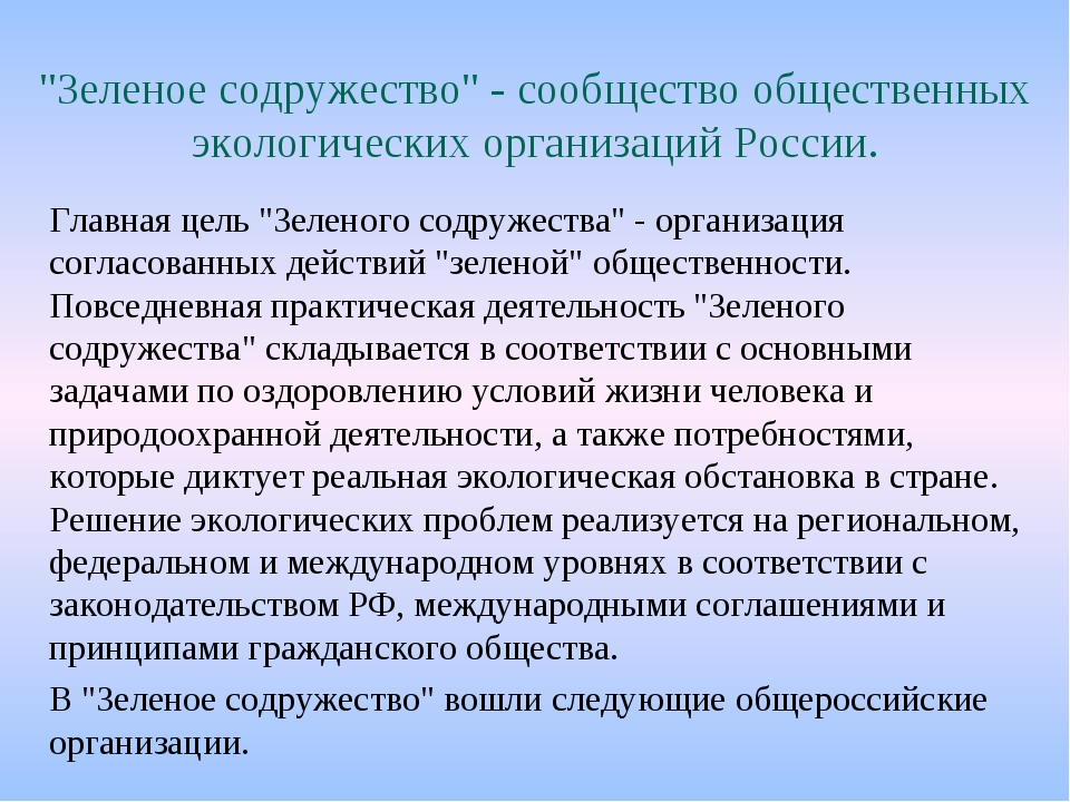 """""""Зеленое содружество"""" - сообщество общественных экологических организаций Рос..."""
