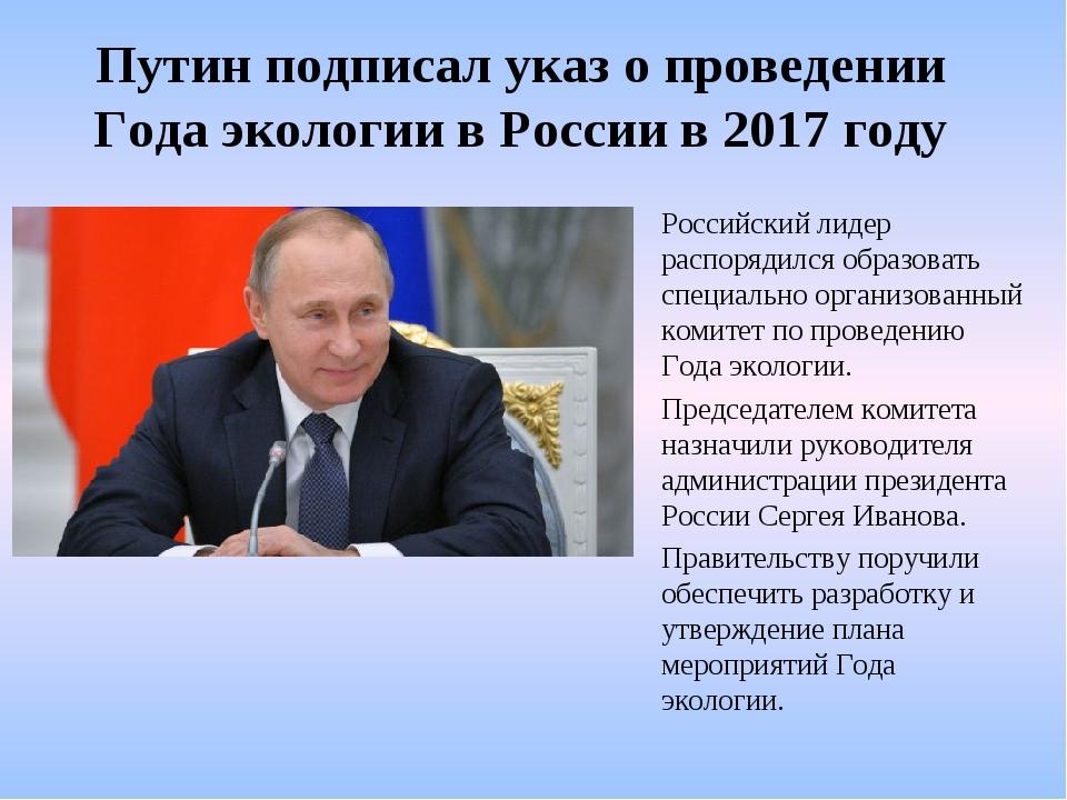 Путин подписал указ о проведении Года экологии в России в 2017 году Российск...