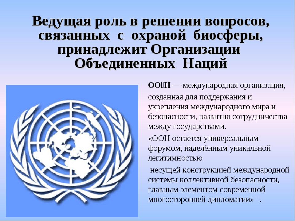 ОО́Н—международная организация, созданная для поддержания и укрепления межд...
