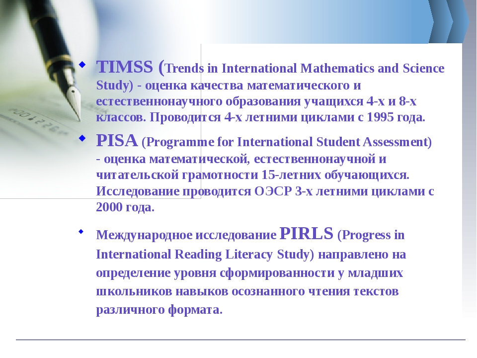 TIMSS (Trends in International Mathematics and Science Study) - оценка качес...