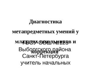 Диагностика метапредметных умений у младших школьников и коррекция ГБОУ СОШ №