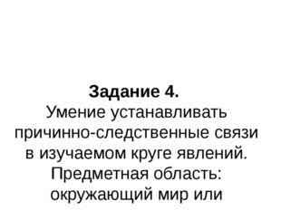 Задание 4. Умение устанавливать причинно-следственные связи в изучаемом круге
