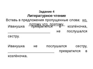 Задание 4 Литературное чтение Вставь в предложения пропущенные слова: но, пот