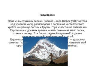 Гора Казбек Одна из высочайших вершин Кавказа – гора Казбек (5047 метров над