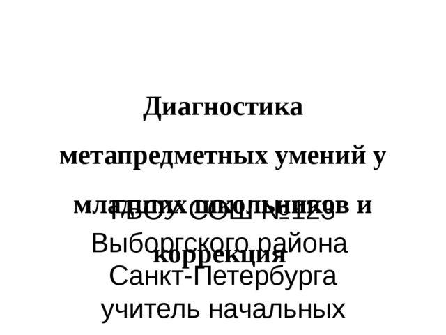 Диагностика метапредметных умений у младших школьников и коррекция ГБОУ СОШ №...