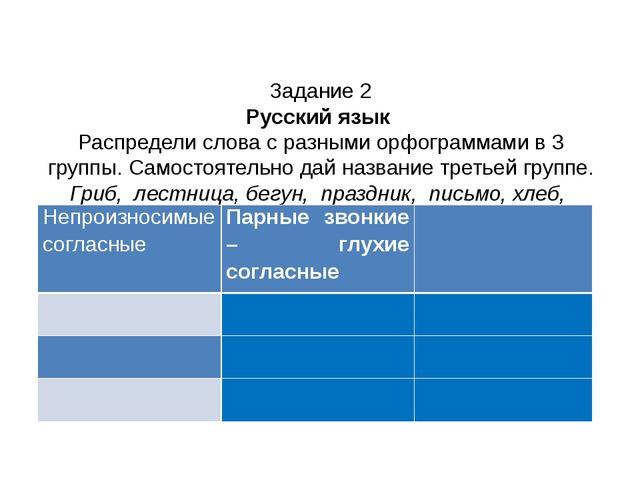 Задание 2 Русский язык Распредели слова с разными орфограммами в 3 группы. Са...
