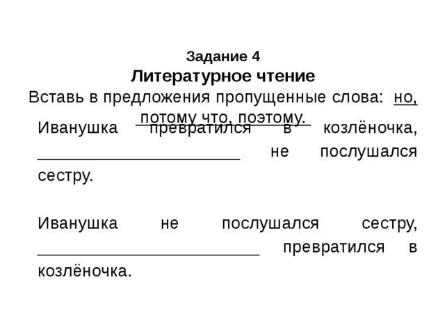 Задание 4 Литературное чтение Вставь в предложения пропущенные слова: но, пот...