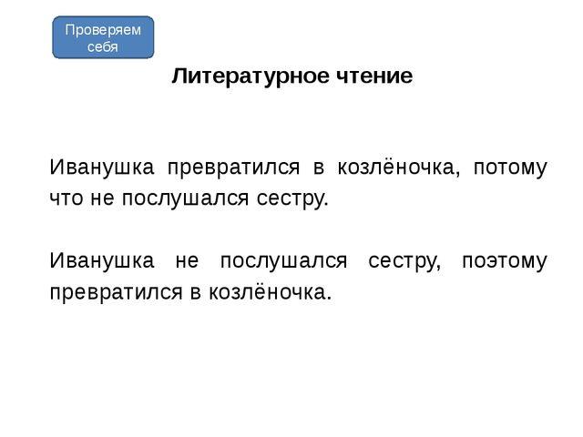Литературное чтение Иванушка превратился в козлёночка, потому что не послушал...