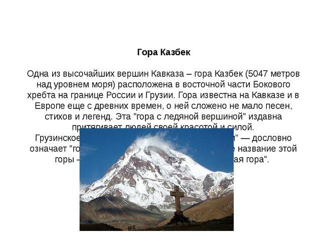 Гора Казбек Одна из высочайших вершин Кавказа – гора Казбек (5047 метров над...