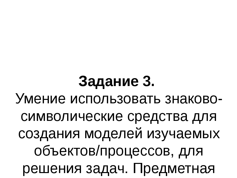 Задание 3. Умение использовать знаково-символические средства для создания мо...