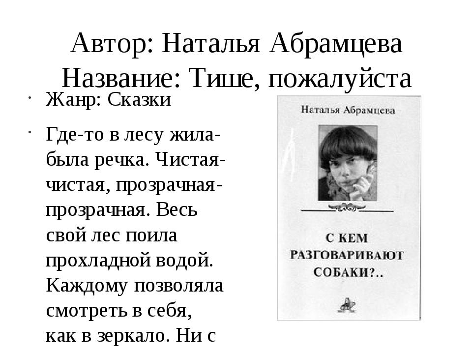 Автор:Наталья Абрамцева Название: Тише, пожалуйста Жанр:Сказки Где-то в лес...