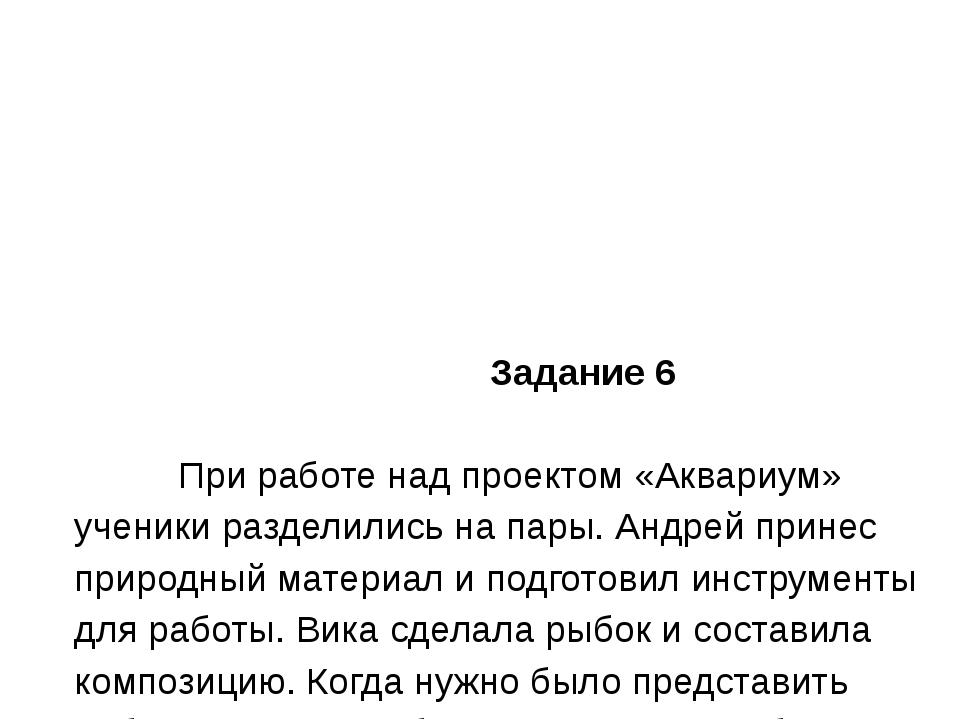 Задание 6 При работе над проектом «Аквариум» ученики разделились на пары. Ан...