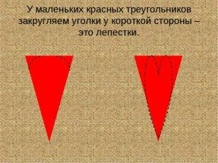 У маленьких красных треугольников закругляем уголки у короткой стороны – это