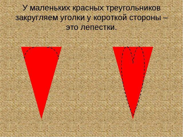 У маленьких красных треугольников закругляем уголки у короткой стороны – это...