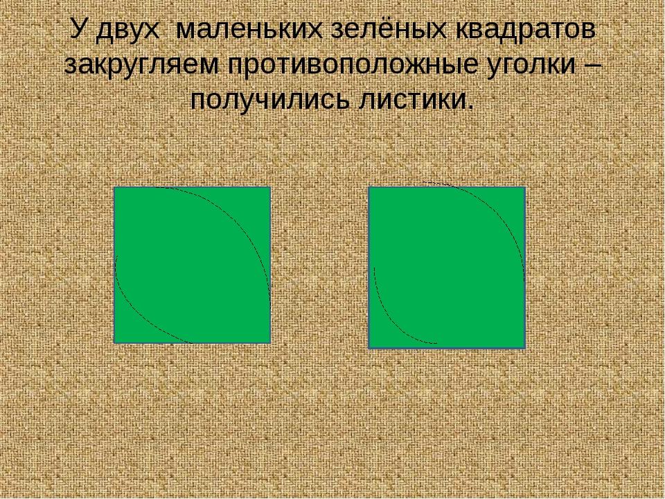У двух маленьких зелёных квадратов закругляем противоположные уголки – получи...