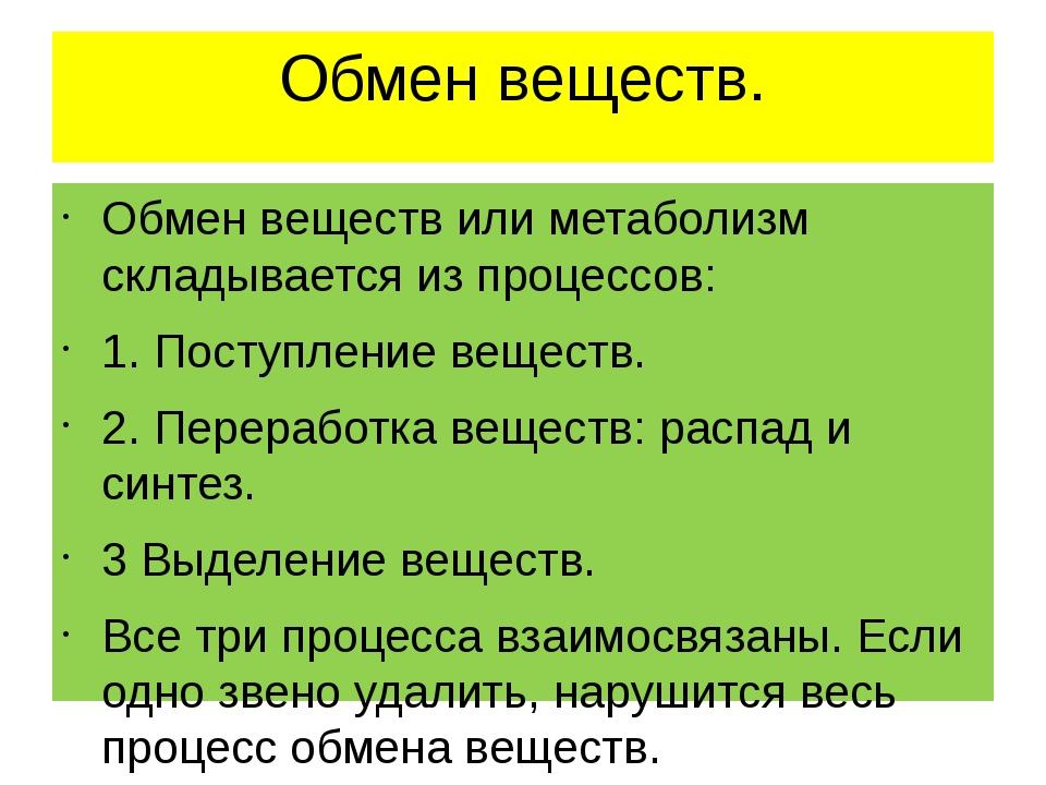 Обмен веществ. Обмен веществ или метаболизм складывается из процессов: 1. Пос...