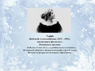 Тэффи Надежда Александровна (1872 - 1952), (настоящая фамилия – Лохвицкая) пр