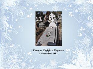 Умерла Тэффи в Париже 6 октября 1952.