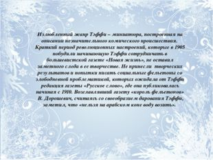 Излюбленный жанр Тэффи – миниатюра, построенная на описании незначительного к