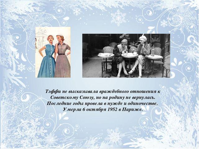 Тэффи не высказывала враждебного отношения к Советскому Союзу, но на родину н...