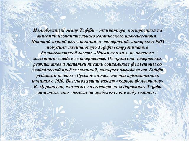 Излюбленный жанр Тэффи – миниатюра, построенная на описании незначительного к...
