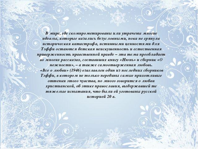 В мире, где скомпрометированы или утрачены многие идеалы, которые казались бе...