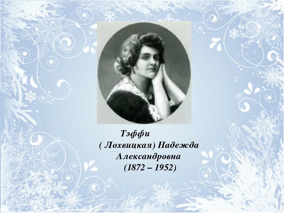 Тэффи ( Лохвицкая) Надежда Александровна (1872 – 1952)