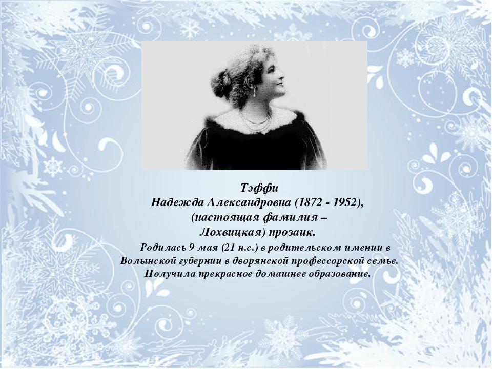 Тэффи Надежда Александровна (1872 - 1952), (настоящая фамилия – Лохвицкая) пр...