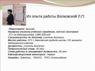 Из опыта работы Волковской Л.П. Образование высшее Название (полное) учебног