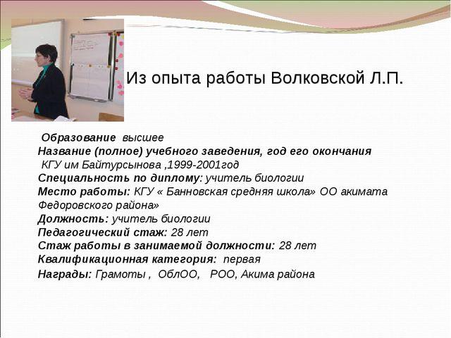 Из опыта работы Волковской Л.П. Образование высшее Название (полное) учебног...