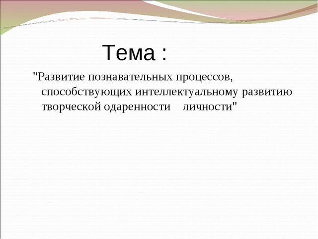 """Тема : """"Развитие познавательных процессов, способствующих интеллектуальному..."""