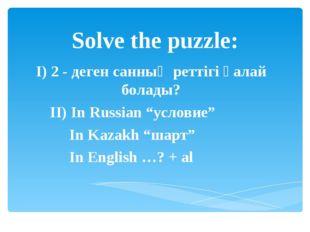 """Solve the puzzle: I) 2 - деген cанның реттігі қалай болады? II) In Russian """"у"""