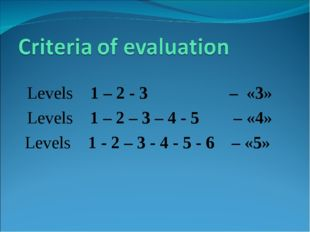 Levels 1 – 2 - 3 – «3» Levels 1 – 2 – 3 – 4 - 5 – «4» Levels 1 - 2 – 3 - 4 -