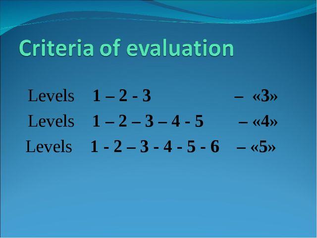 Levels 1 – 2 - 3 – «3» Levels 1 – 2 – 3 – 4 - 5 – «4» Levels 1 - 2 – 3 - 4 -...
