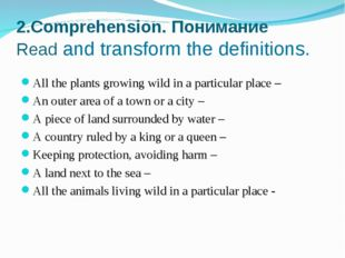 2.Comprehension. Понимание Read and transform the definitions. All the plants