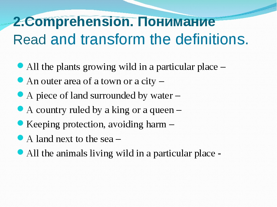 2.Comprehension. Понимание Read and transform the definitions. All the plants...