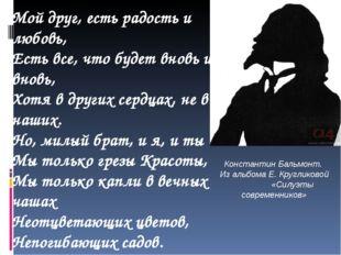 Константин Бальмонт. Из альбома Е. Кругликовой «Силуэты современников» Мой др