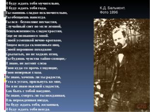 К.Д. Бальмонт. Фото 1896 Я буду ждать тебя мучительно, Я буду ждать тебя года
