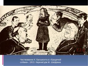 Чествование К. Бальмонта в «Бродячей собаке». 1913. Карикатура М. Шафрана