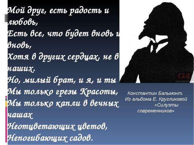 Константин Бальмонт. Из альбома Е. Кругликовой «Силуэты современников» Мой др...