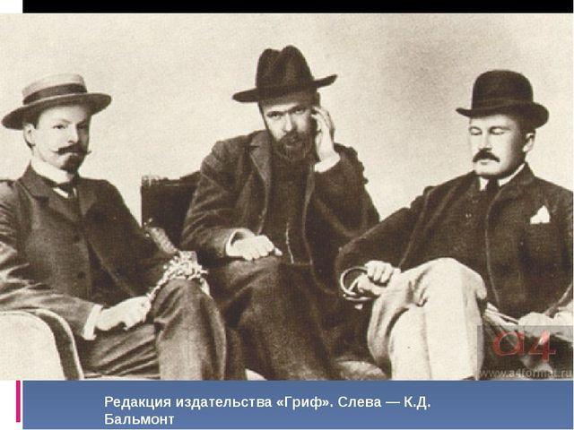 Редакция издательства «Гриф». Слева — К.Д. Бальмонт